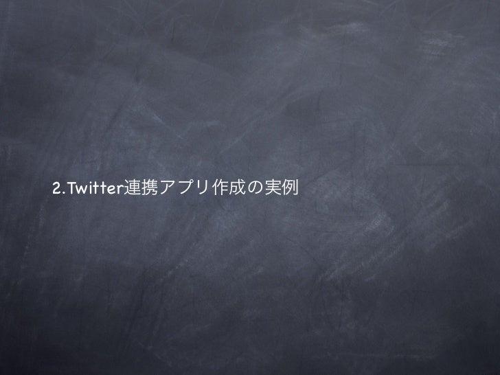 2.Twitter連携アプリ作成の実例
