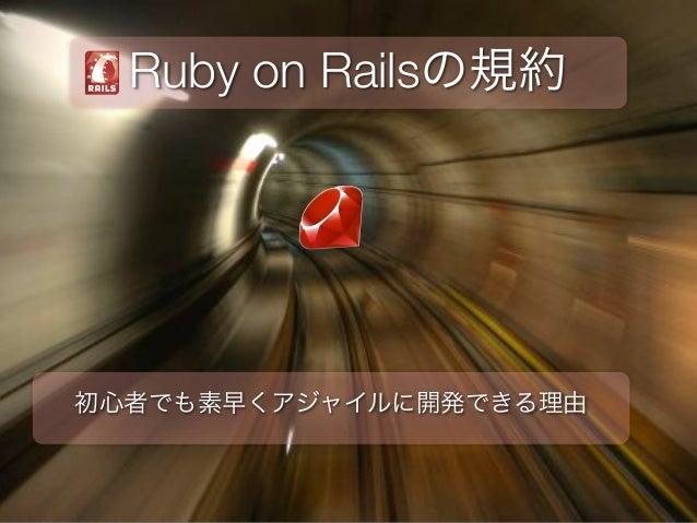 Ruby on Railsの規約初心者でも素早くアジャイルに開発できる理由