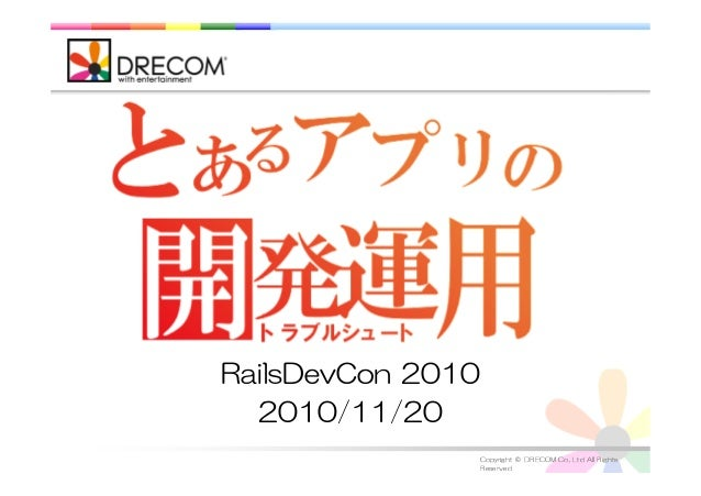 Copyright © DRECOM Co., Ltd All Rights Reserved. RailsDevCon 2010 2010/11/20