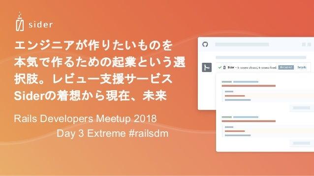 Sider Rails Developers Meetup 2018 Day 3 Extreme #railsdm