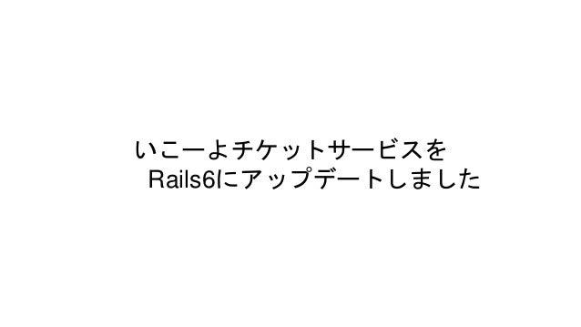いこーよチケットサービスを Rails6にアップデートしました