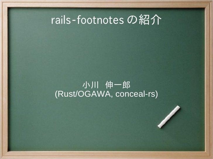 rails-footnotes の紹介            小川 伸一郎 (Rust/OGAWA, conceal-rs)