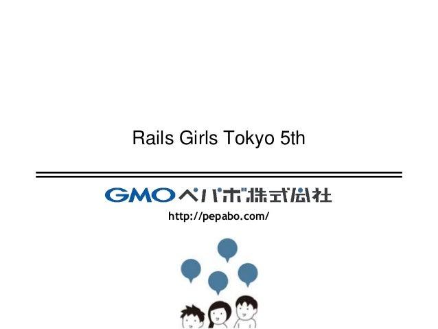 http://pepabo.com/ Rails Girls Tokyo 5th