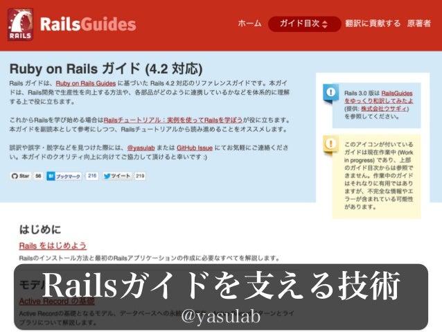 Railsガイドを支える技術 @yasulab