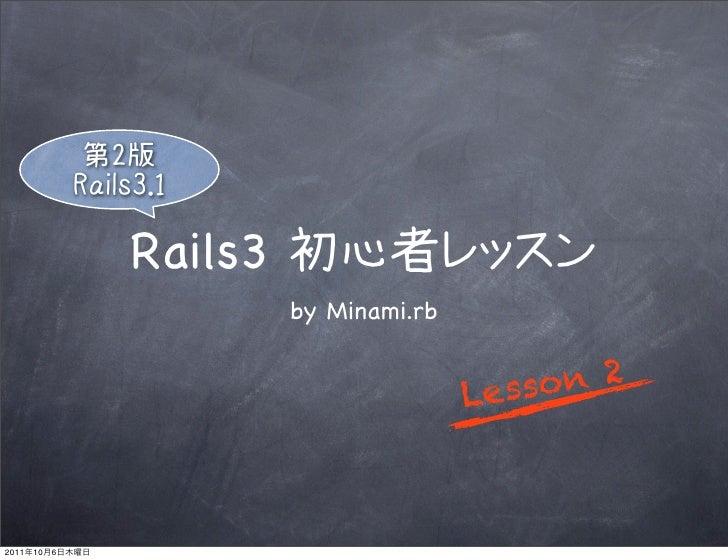 Rails3                         by Minami.rb                                        L esso n 22011   10   6