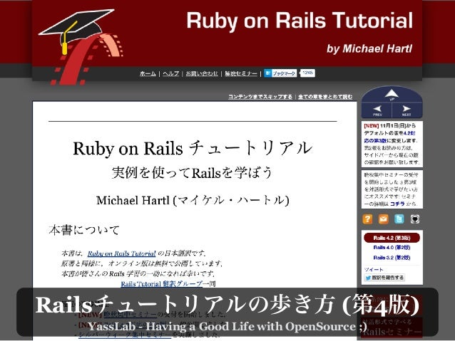 Rails ( 4 ) YassLab - Having a Good Life with OpenSource ;)