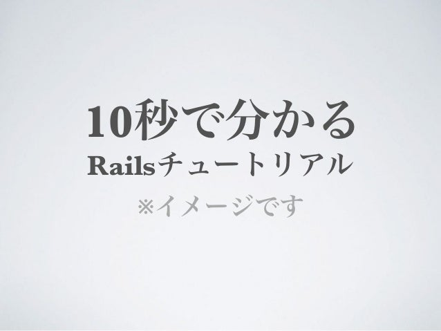 Rails ※ 10