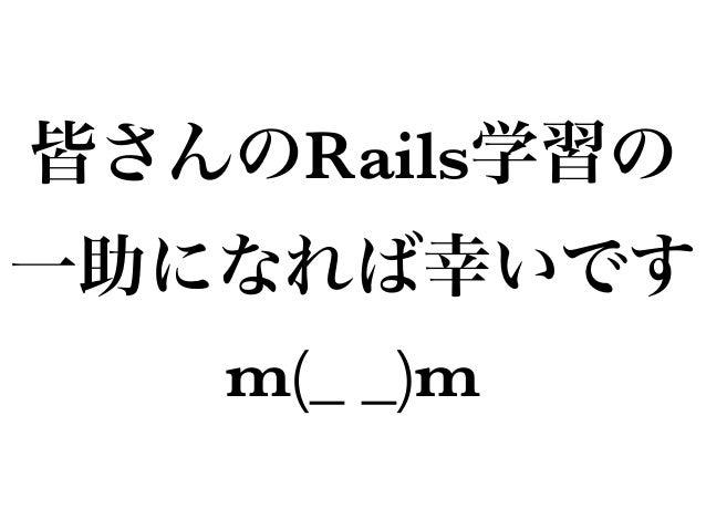 Railsチュートリアルの歩き方 (第4版)