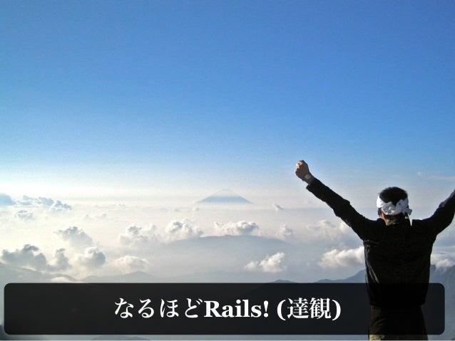 Rails! ( )
