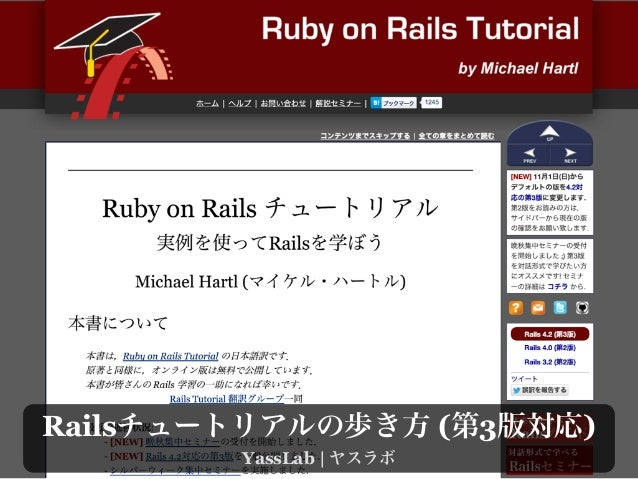 Rails ( 3 ) YassLab |
