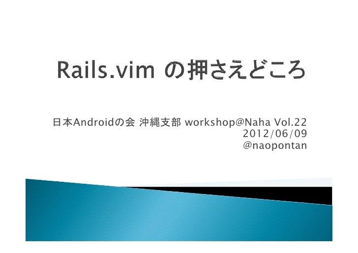日本Androidの会 沖縄支部 workshop@Naha Vol.22                          2012/06/09                          @naopontan