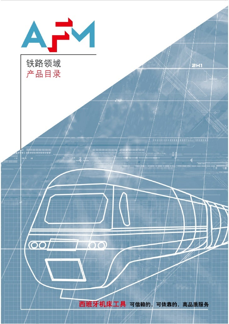 Chinese Railway Catalogue