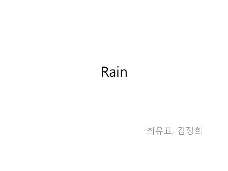 Rain       최유표, 김정희