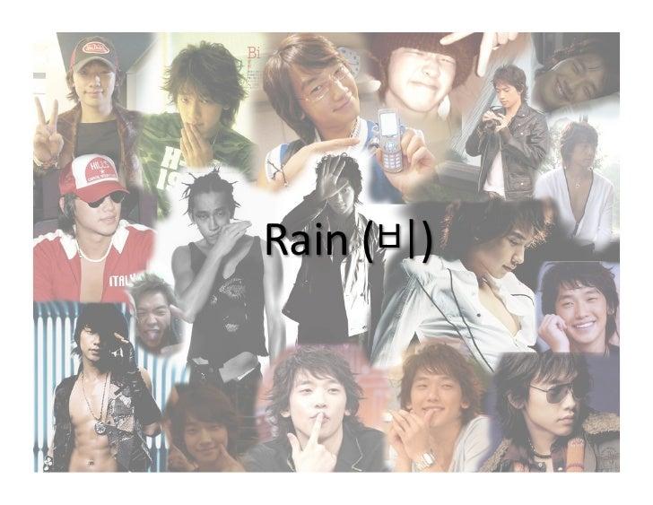Rain ( )