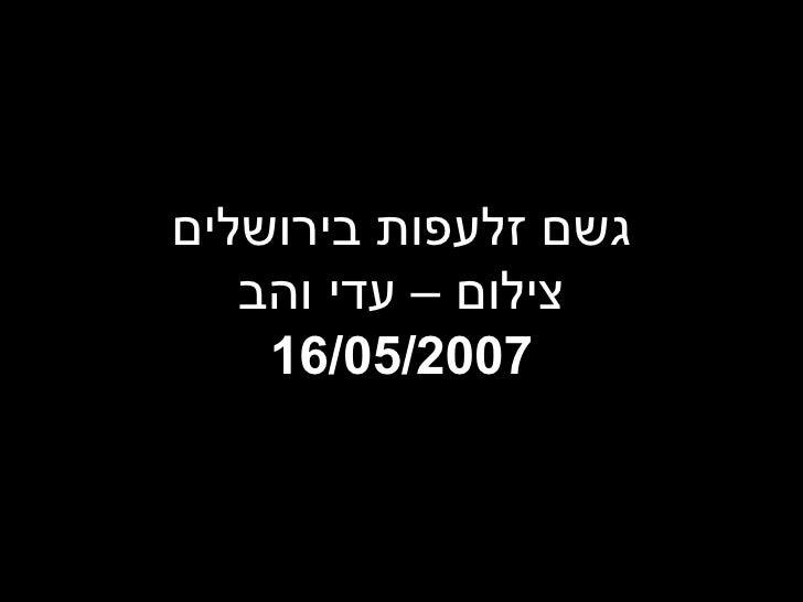 גשם זלעפות בירושלים צילום – עדי והב 16/05/2007