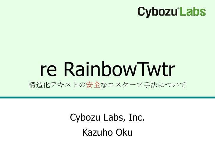 re RainbowTwtr 構造化テキストの 安全 なエスケープ手法について Cybozu Labs, Inc. Kazuho Oku