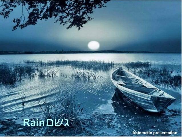גשםRainAutomatic presentation