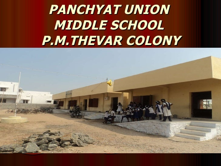 PANCHYAT UNION  MIDDLE SCHOOL  P.M.THEVAR COLONY