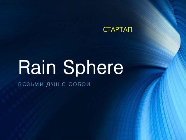 Rain Sphere ВОЗЬМИ ДУШ С СОБОЙ СТАРТАП