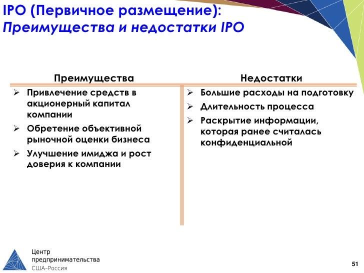 IPO (Первичное размещение):Преимущества и недостатки IPO        Преимущества                  Недостатки  Привлечение сре...