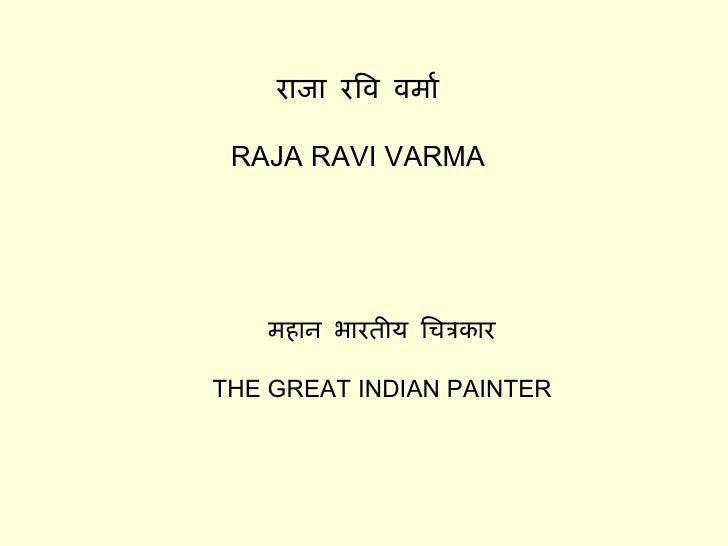 राजा रवि वर्मा RAJA RAVI VARMA महान भारतीय चित्रकार THE GREAT INDIAN PAINTER