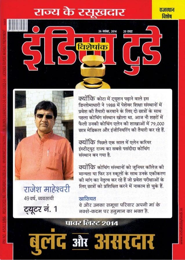 Founder Director ALLEN Career Institute Rajesh Maheshwari