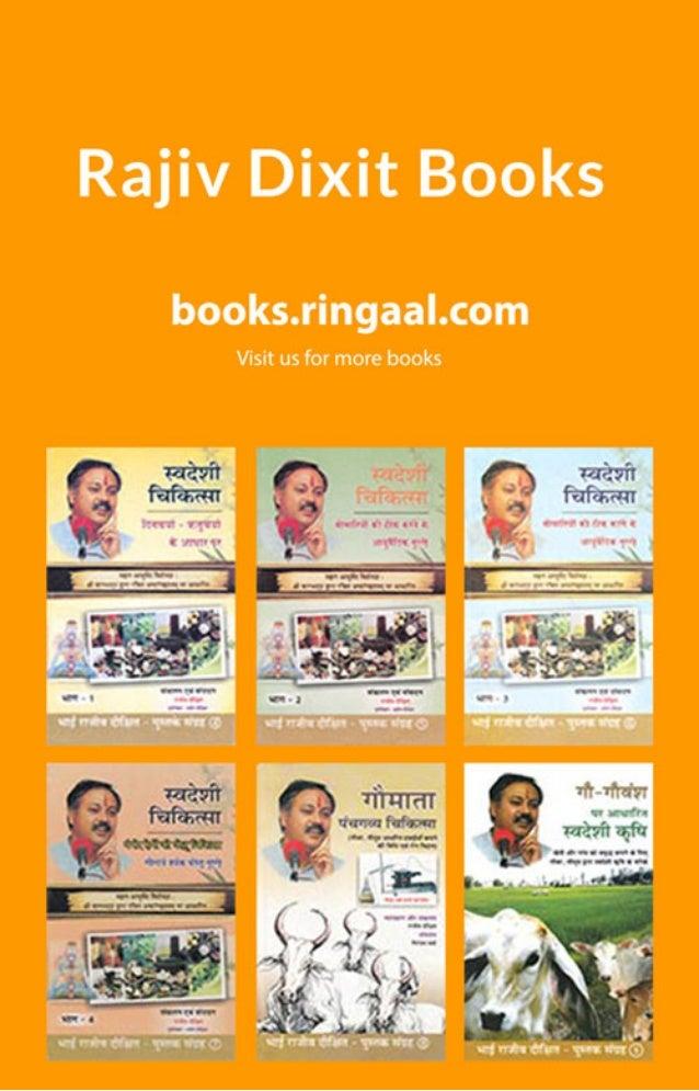 Rajiv Dixit Books