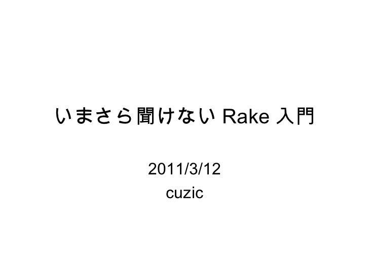 いまさら聞けない Rake 入門 2011/3/12 cuzic