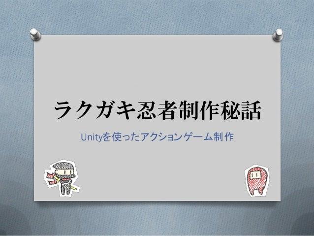 ラクガキ忍者制作秘話 Unityを使ったアクションゲーム制作
