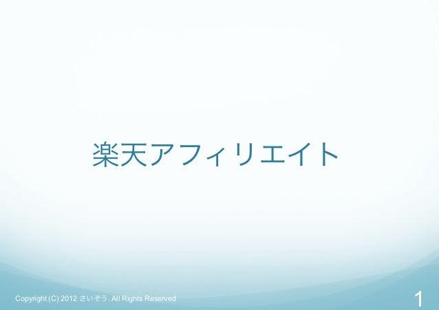 楽天アフィリエイトCopyright (C) 2012 さいぞう. All Rights Reserved                                               1