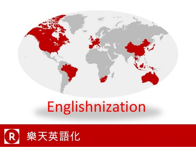 englishnization by rakuten Englishnization at rakuten case solution, challenging for adult employees at high ranks: some young employees at rakuten were actually pleased when they heard the news about thechange in language,.