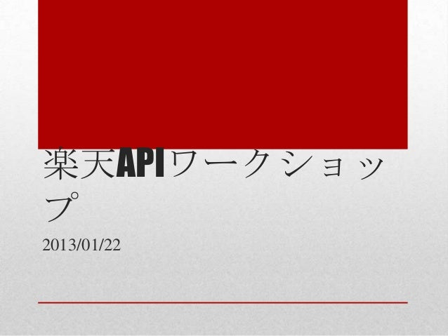 楽天APIワークショップ2013/01/22