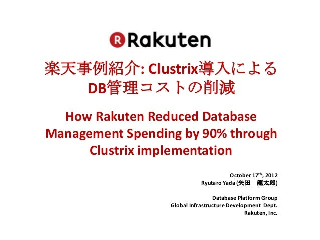 楽天事例紹介: Clustrix導入による   DB管理コストの削減  How Rakuten Reduced DatabaseManagement Spending by 90% through      Clustrix implement...
