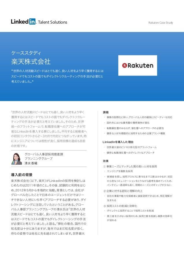 Talent Solutions  Rakuten Case Study  ケーススタディ  楽天株式会社 世界の人材流動スピードはとても速く、 良い人材をより早く獲得するには スピードでもコストの面でもダイレクトリクルーティングの手法が必要だ...