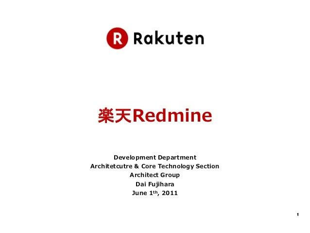 楽天Redmine       Development DepartmentArchitetcutre & Core Technology Section            Architect Group              Dai ...