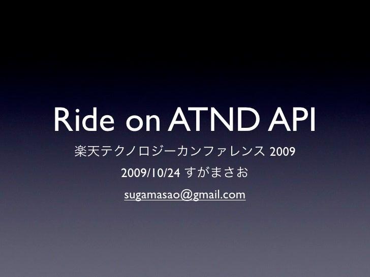 Ride on ATND API                           2009     2009/10/24     sugamasao@gmail.com