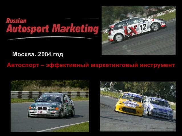 Москва. 2004 годАвтоспорт – эффективный маркетинговый инструмент