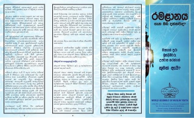 ru<dkh 658/83-1/1, Mahawila Gardens, Colombo-09 Tel: 0114616652 Fax:0112688606 Email: wamy-lanka@sltnet.lk Website: www.wa...