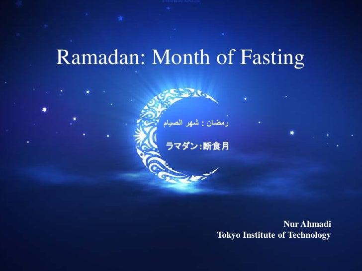 Ramadan: Month of Fasting          ﺭﻣﺿﺎﻥ : ﺷﻬﺭ ﺍﻟﺻﻳﺎﻡ           ラマダン:断食月                                         Nur Ahm...