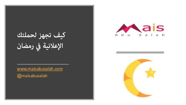 www.maisabusalah.com @maisabusalah