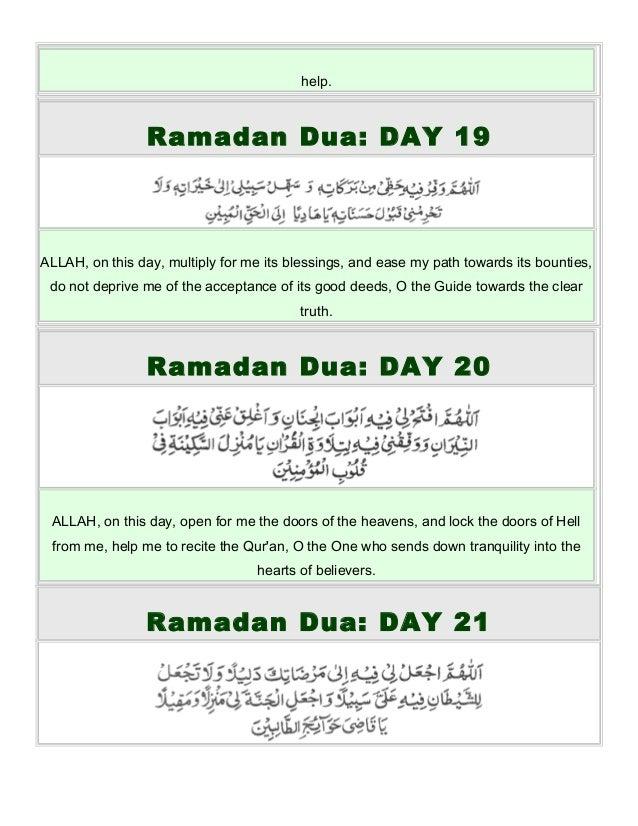 Ramadan dua[1]
