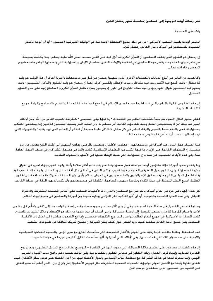 نص رسالة أوباما املوجهة إلى املسلمني مبناسبة شهر رمضان الكرمي                                                           ...