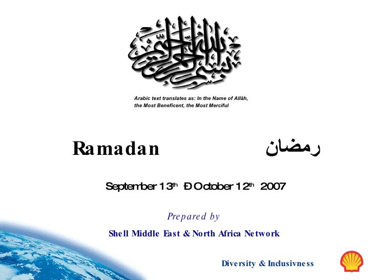 Arabic text translates as: In the Name of Allâh,         the Most Beneficent, the Most Merciful     Ramadan               ...