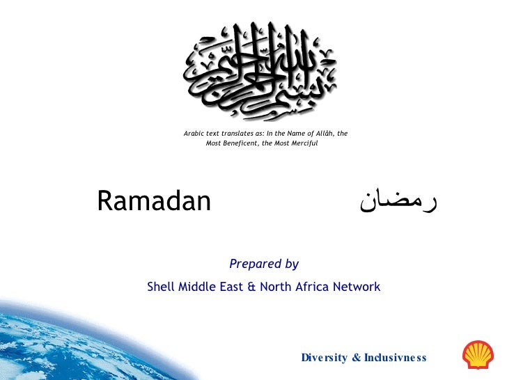 Ramadan     رمضان Arabic text translates as: In the Name of Allâh, the Most Beneficent, the Most Merciful   Prepared by ...