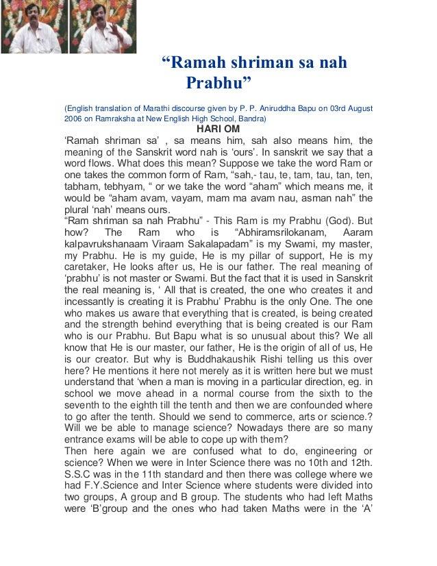 """Ramah shriman sa nah Prabhu"" (English translation of Marathi discourse given by P. P. Aniruddha Bapu on 03rd August 2006 ..."