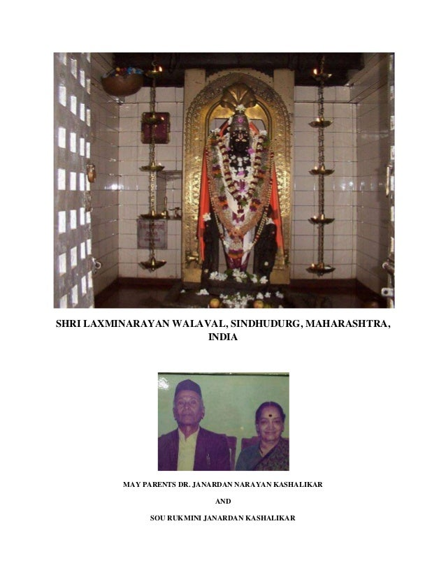 SHRI LAXMINARAYAN WALAVAL, SINDHUDURG, MAHARASHTRA, INDIA  MAY PARENTS DR. JANARDAN NARAYAN KASHALIKAR AND SOU RUKMINI JAN...