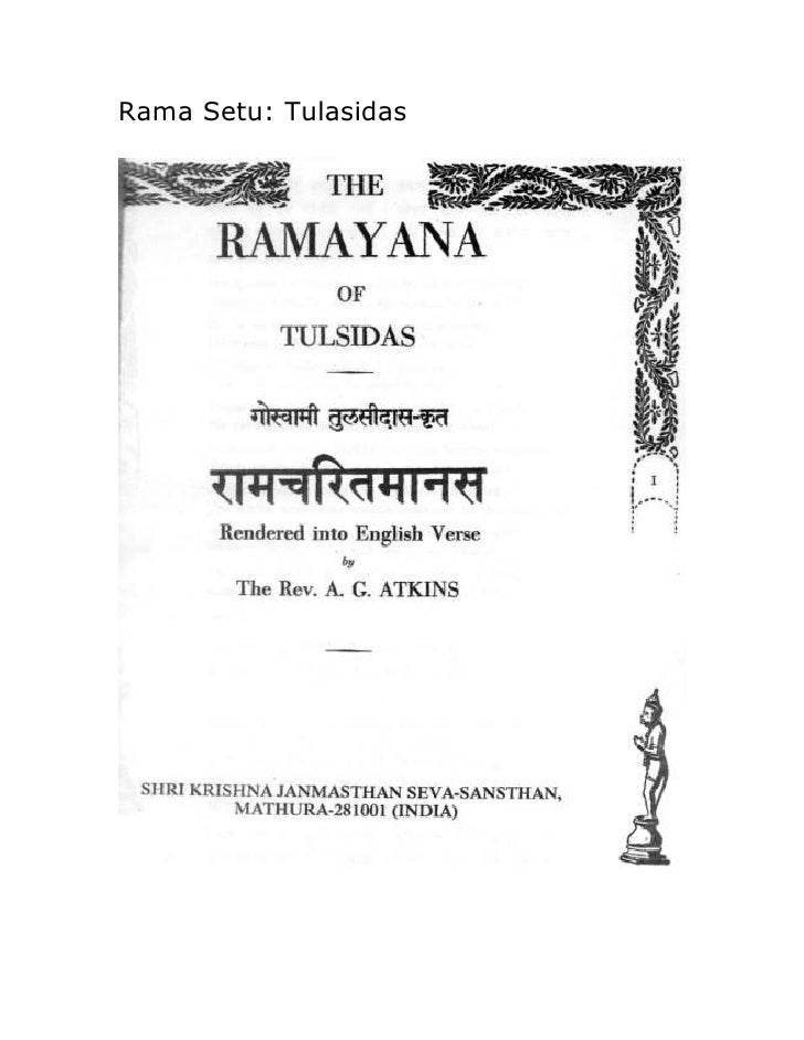 Rama Setu: Tulasidas