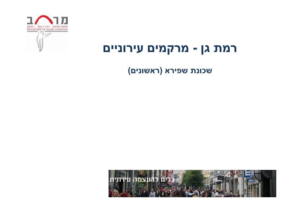 רמת גן - מרקמים עירוניים     שכונת שפירא )ראשונים(