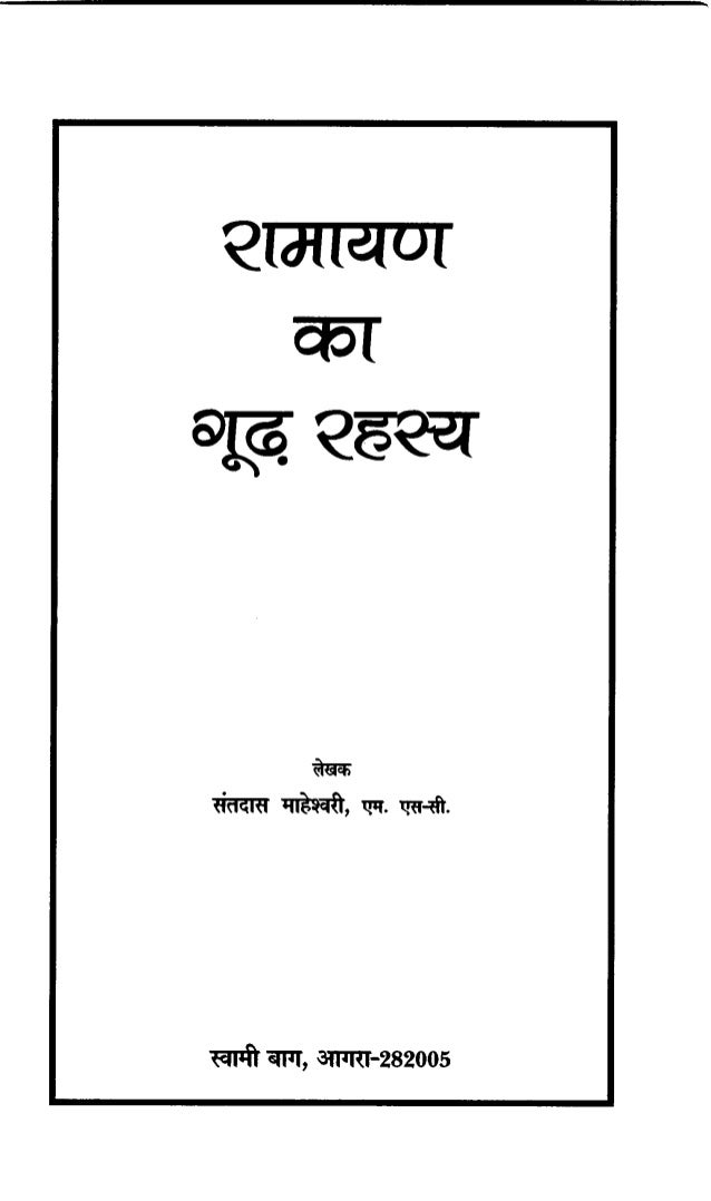 Ramayan Ka Gudh Rahsya