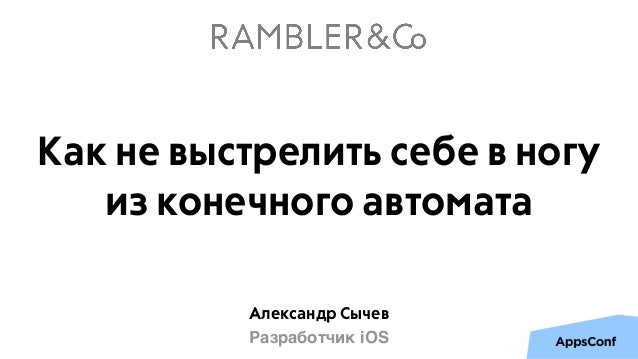Александр Сычев Разработчик iOS Как не выстрелить себе в ногу из конечного автомата
